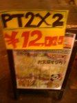 PT2X2 \12000